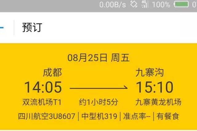 23日起九黄机场恢复九寨航班 大量景区仍正常开放