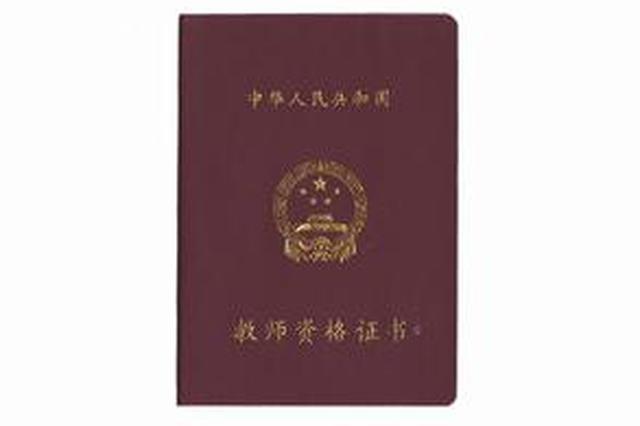 四川教师资格考试9月5日开始报名 禁止团体代报