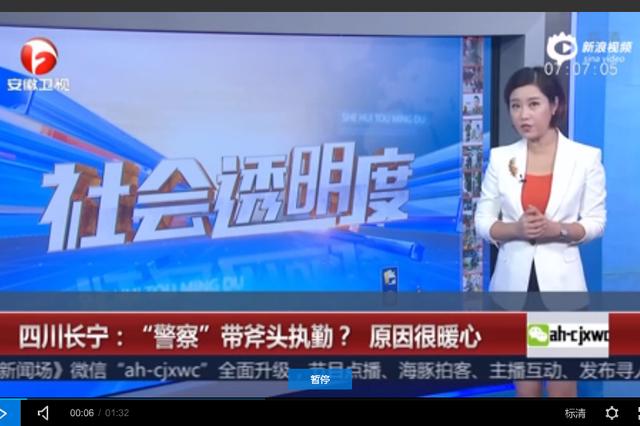 四川长宁警察带斧头执勤 原因很暖心