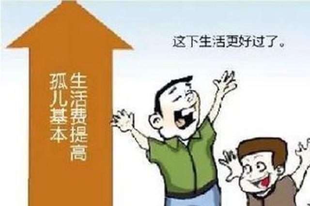 四川提高孤儿基本生活费 最高1300元/月