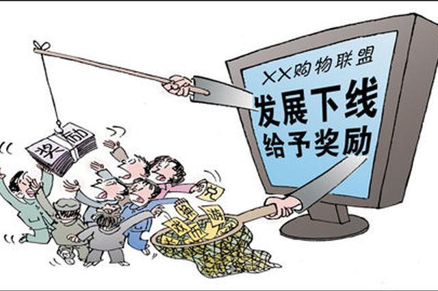 广东破特大网络传销案 卖珠宝包集资2000多万