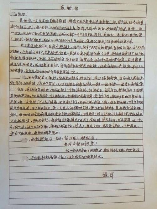 张萍的感谢信。