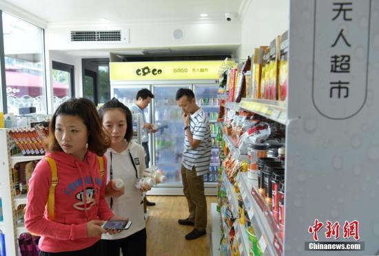 资料图:成都民众在无人超市内购物。 中新社记者 刘忠俊 摄
