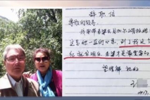 成都六旬老大爷写下浪漫辞职信 老婆才是最重要的