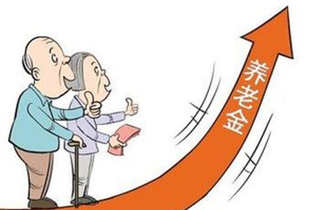 四川企业退休人员养老金5年人均涨近五成