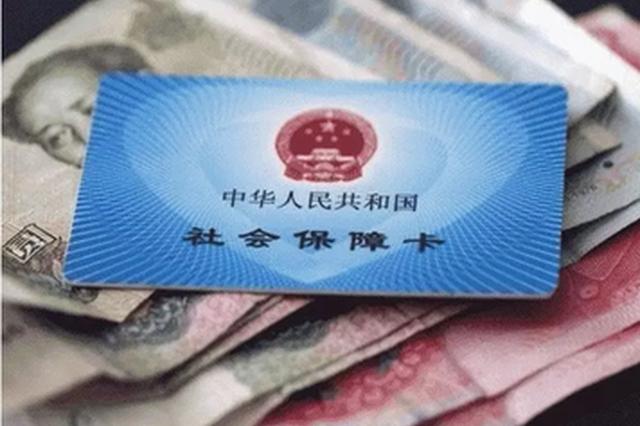杜绝用人单位选择性参保 四川社保已实现五险统征