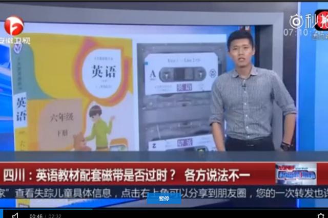 四川英语教材配套磁带是否过时 各方说法不一