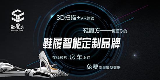 3D扫描+VR体验 鞋魔方国内首家鞋履智能私定