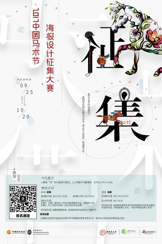 """2017第七届中国马术节 现全国通缉""""神笔马良"""""""