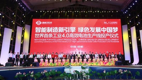 通威超级工厂来了 世界首条工业4.0高效电池生产线投产