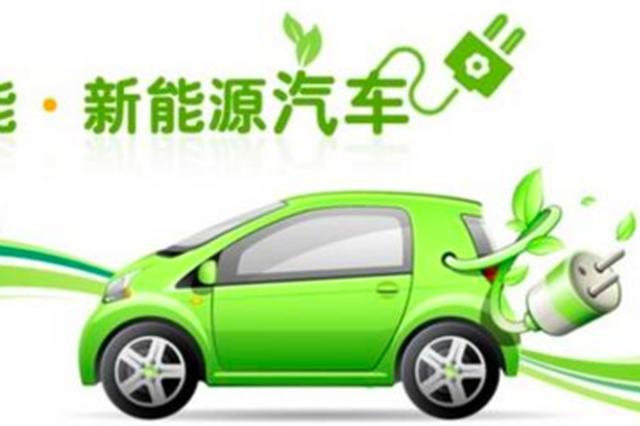 广元12月1日启用新能源汽车号牌 增加专用标识