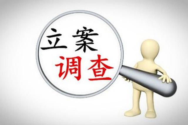 四川内江中院原党组书记、院长熊晓平被立案侦查