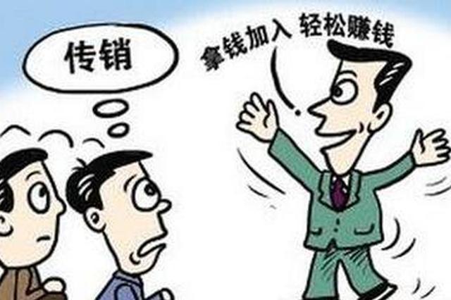 内江资中市民遇新式传销 农信柜员助力挽回7万元