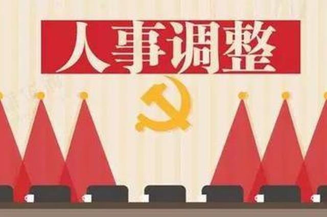 彭宇行、尧斯丹任四川省副省长 刘捷、王铭晖辞任