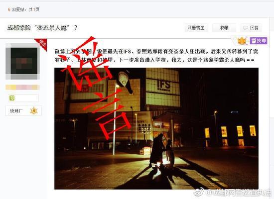 经成都警方查实,该帖截图系成都某商店发布的创意广告图,意在开业宣传。