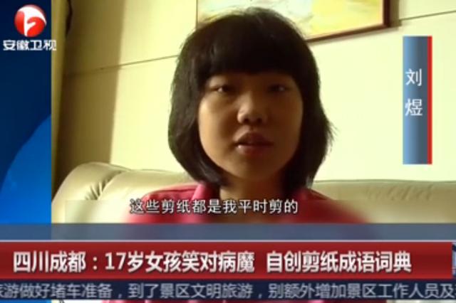 四川成都:17岁女孩笑对病魔 自创剪纸成语词典