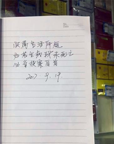 """小偷留字条 字迹方正被称""""雅贼"""""""