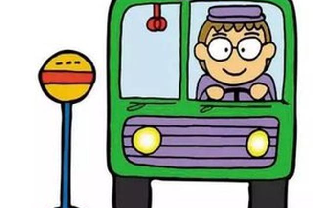 乘车的小伙伴注意了 成都这6条公交路线明起有调整