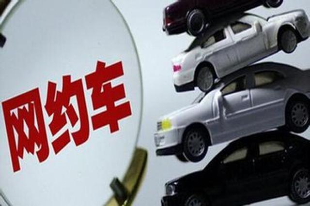 首批三证齐全网约车在遂宁上路