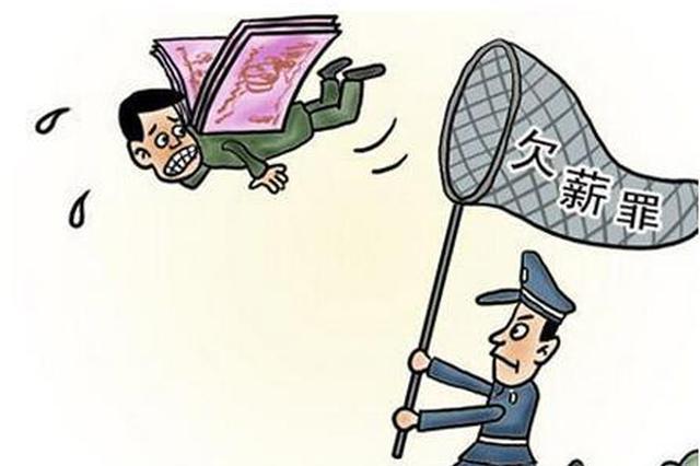 四川省人社厅首次向社会公布6起重大欠薪违法行为