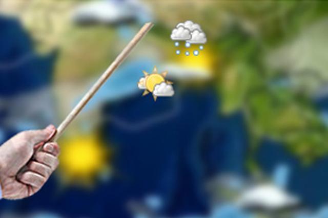 本周泸州气温略有回升 阴间多云天气为主