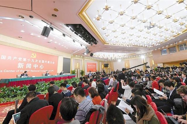党的十九大举行第六场记者招待会