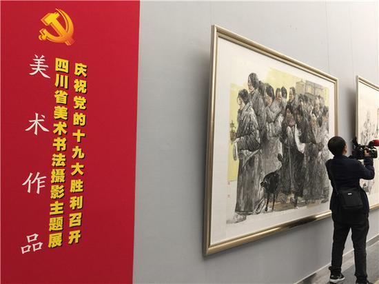 庆祝党的十九大胜利召开一一四川省美术,书法,摄影主题展盛大开幕