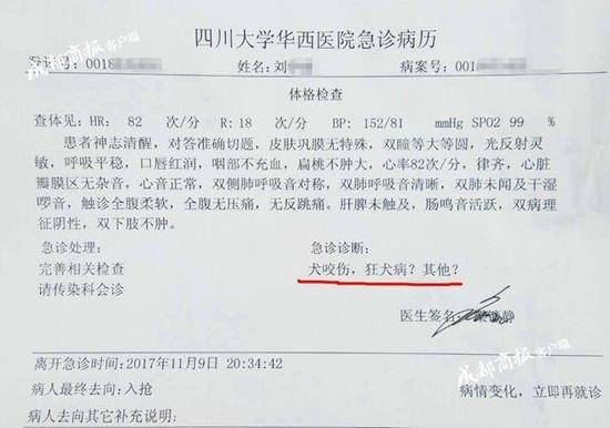 四川大学华西医院急诊病历 图片由受访者提供