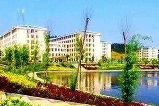 四川拟立项建设15所、培育8所优质高等职业院校