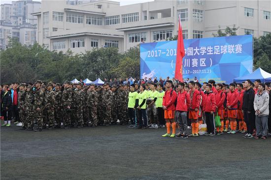 2017—2018中国大学生足球联赛 今在四川大学锦江学院隆重开幕
