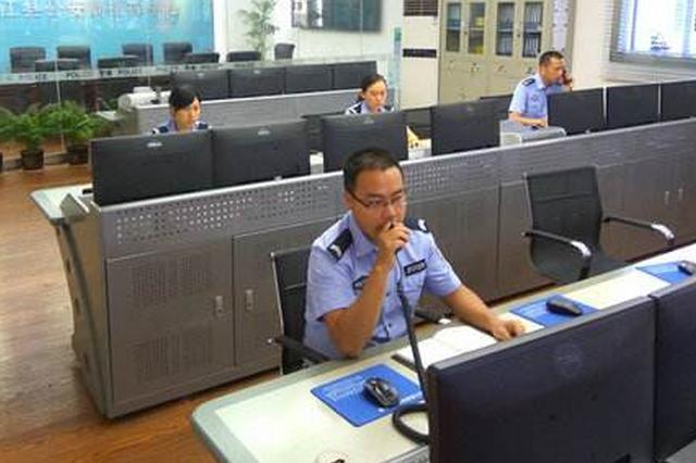 四川非警情类报警分流 110等平台按职责集中受理报警