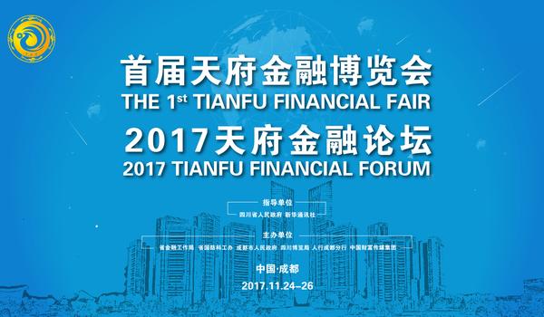 四川首届天府金融博览会滚动更新