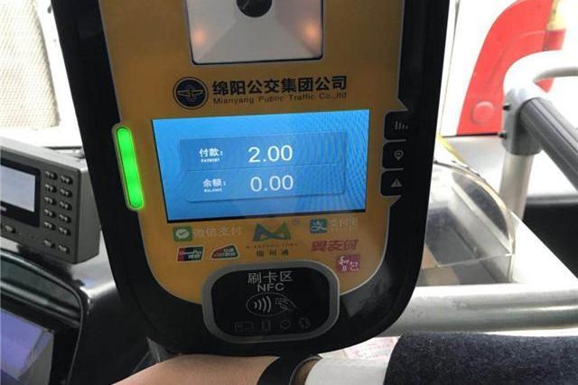 28日起绵阳公交实现全支付乘车 银联支付宝等都可用