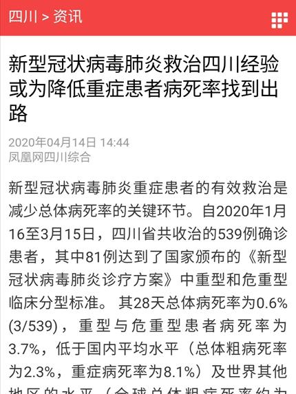 凤凰网报道