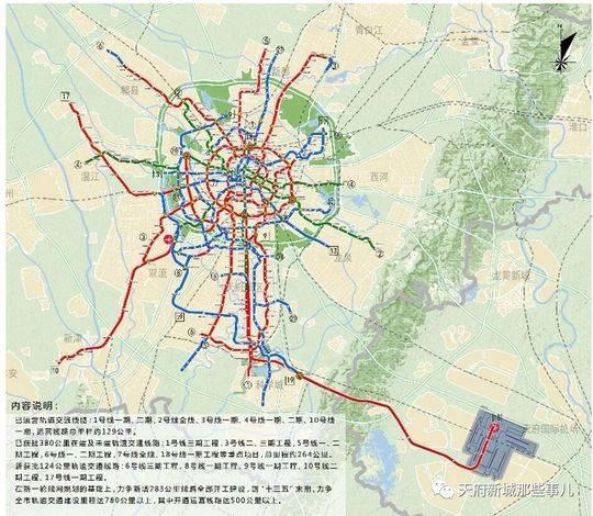 """成都轨道交通""""十三五""""规划图"""