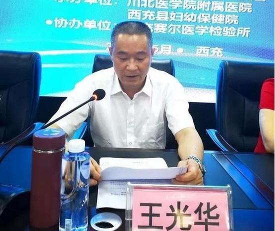 南充市卫健委党委委员、副主任王光华