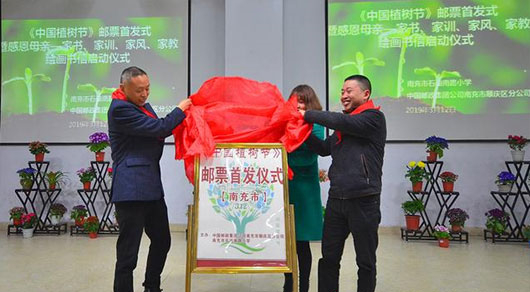 领导们为《中国植树节》邮票揭幕