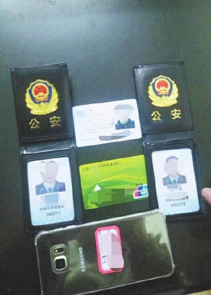 嫌疑人随身携带的两本假警察证和银行卡等物品