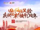 四川百张笑脸 庆祝改革开放四十周年