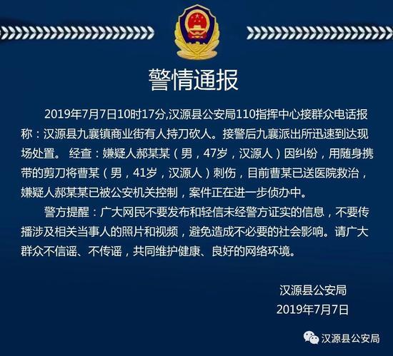 四川汉源47岁男子因感情纠纷持剪刀伤人 已被警方控制