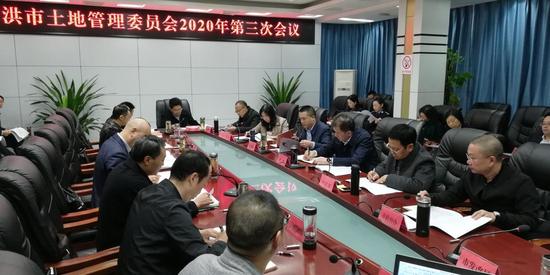 射洪市召开土地管理委员会2020年第三次会议