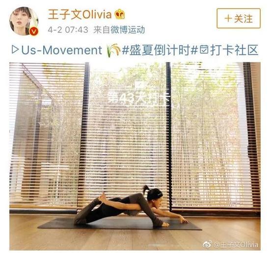 有7年瑜伽经验的王子文小姐姐,悄悄在微博上进行了43次的瑜伽打卡