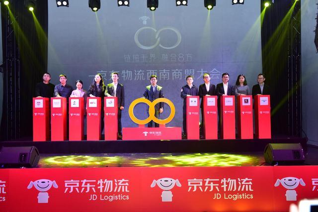 京东物流联手十大品牌成立西南商盟大会现场