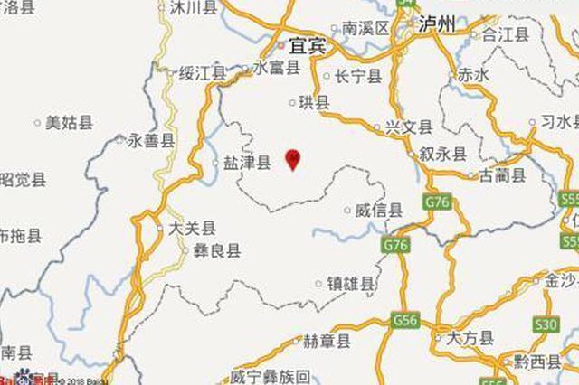 宜宾市筠连县发生3.3级地震 震源深度13千米