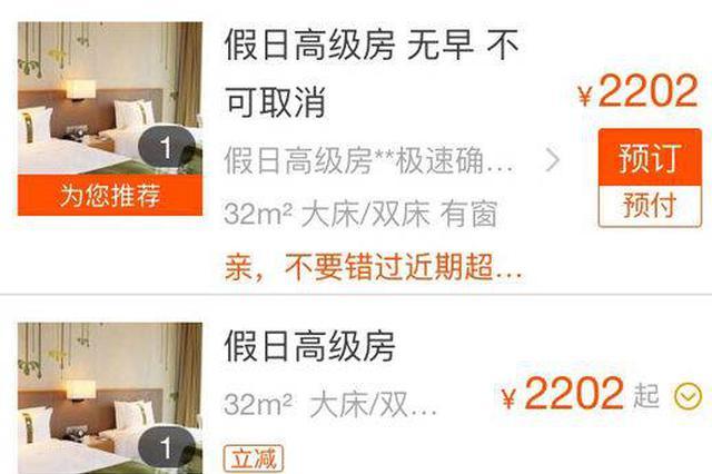 """从540元涨到2202元 糖酒会临近成都酒店房价""""疯涨"""""""