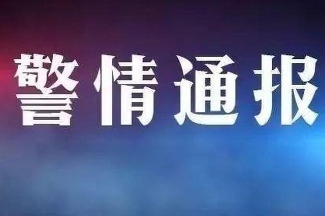 四川邛崃警方通报:拆迁工地发现一具男性尸体 正进一步调查