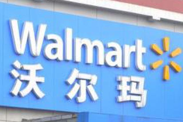 沃尔玛超市停止使用支付宝是垄断行为吗?律师这样说