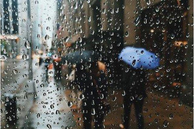 成都今日继续雨兮兮 明天晴好天气重回
