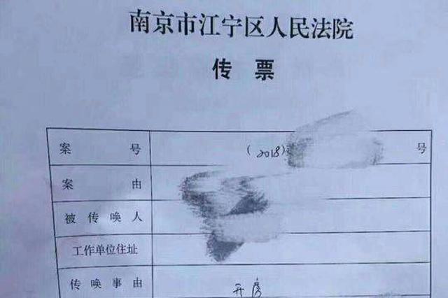 """""""开房""""被法院传唤? 南京江宁区法院官方回应:正在调"""
