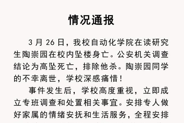 武汉理工回应研究生坠亡事件:停止导师王攀招生资格